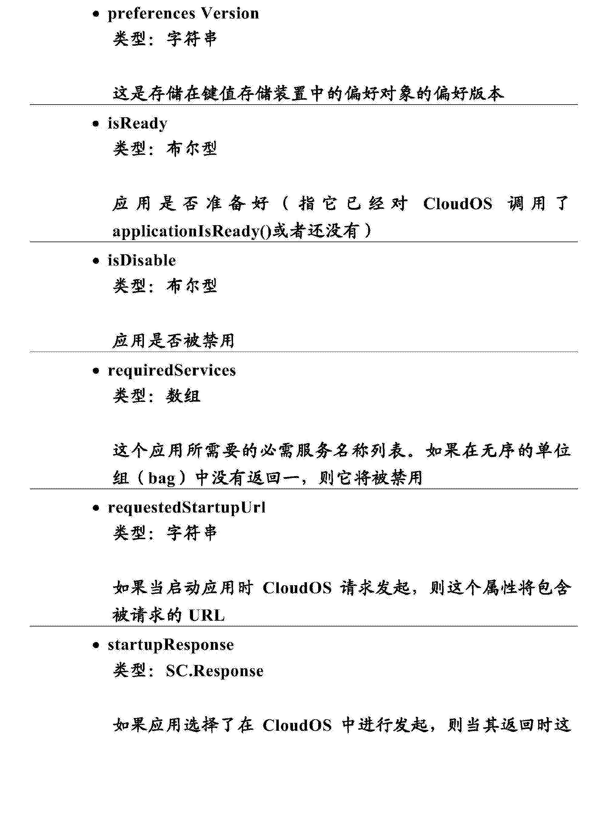Figure CN103718161BD00291