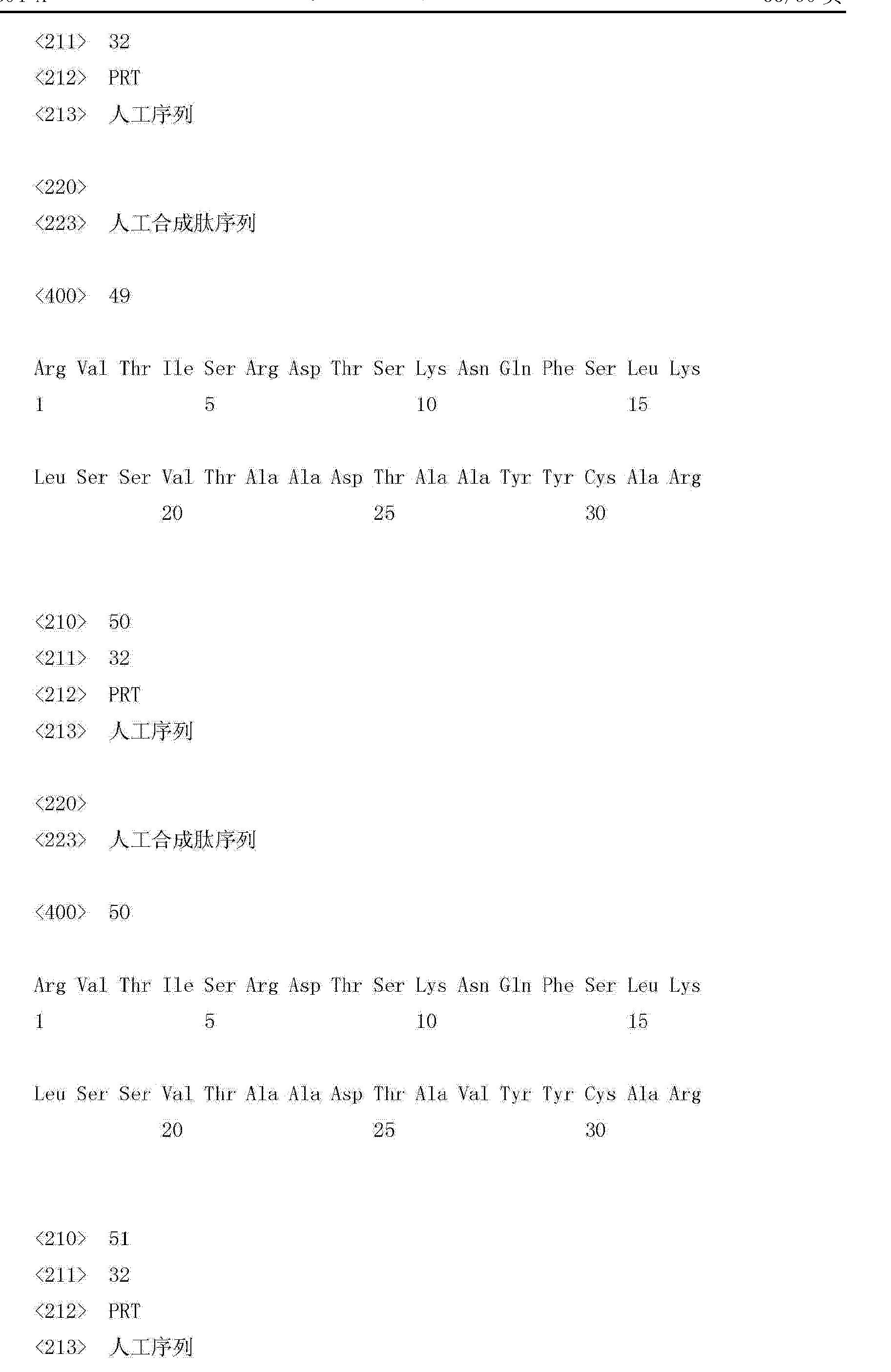 Figure CN102993304AD01381