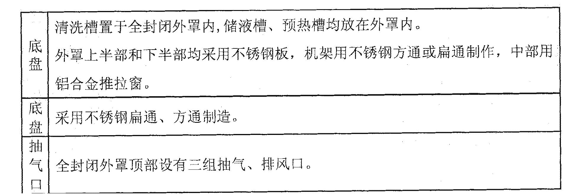 Figure CN204035120UD00141