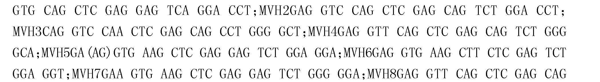 Figure CN103694350BD00521
