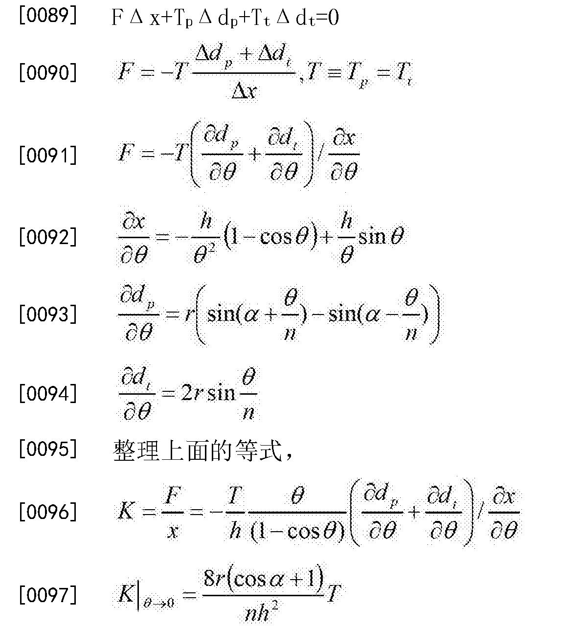 Figure CN103417298BD00112
