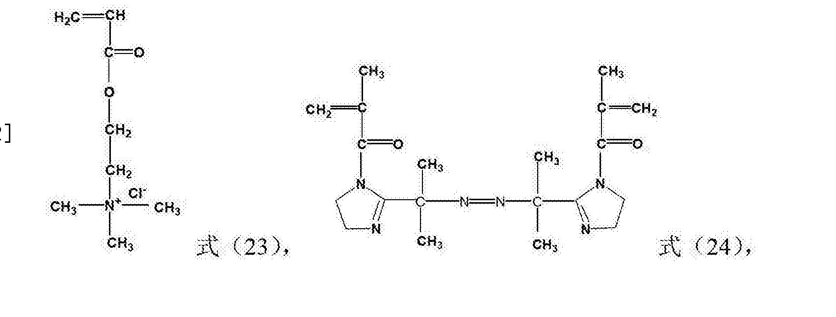 Figure CN104250338BD00171