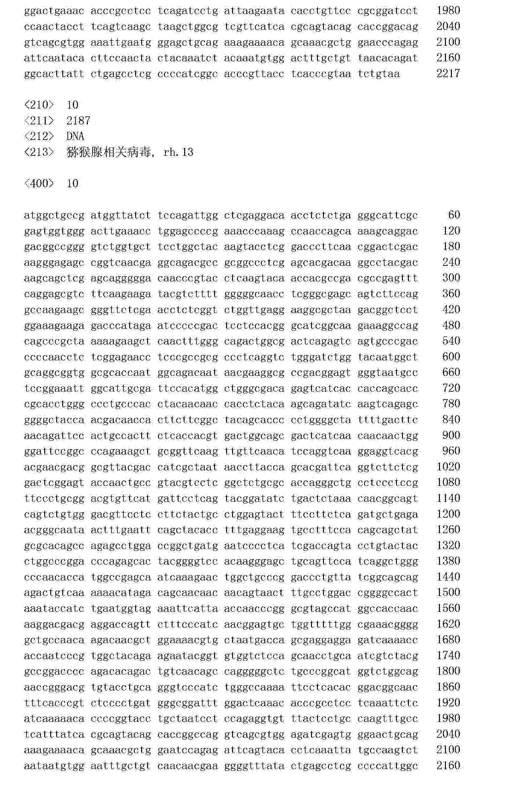 Figure CN102994549AD00531