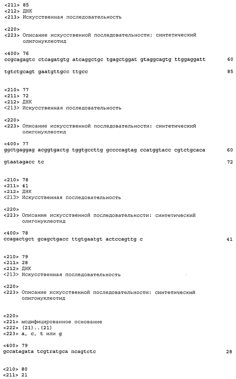 Figure 00000329