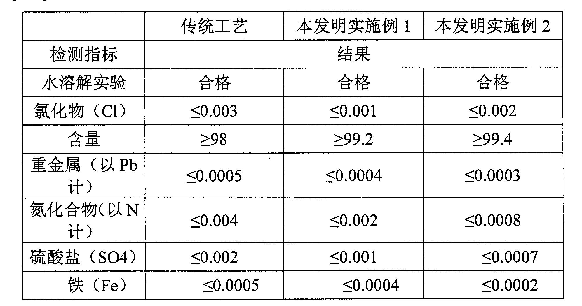 Figure CN102557085BD00102