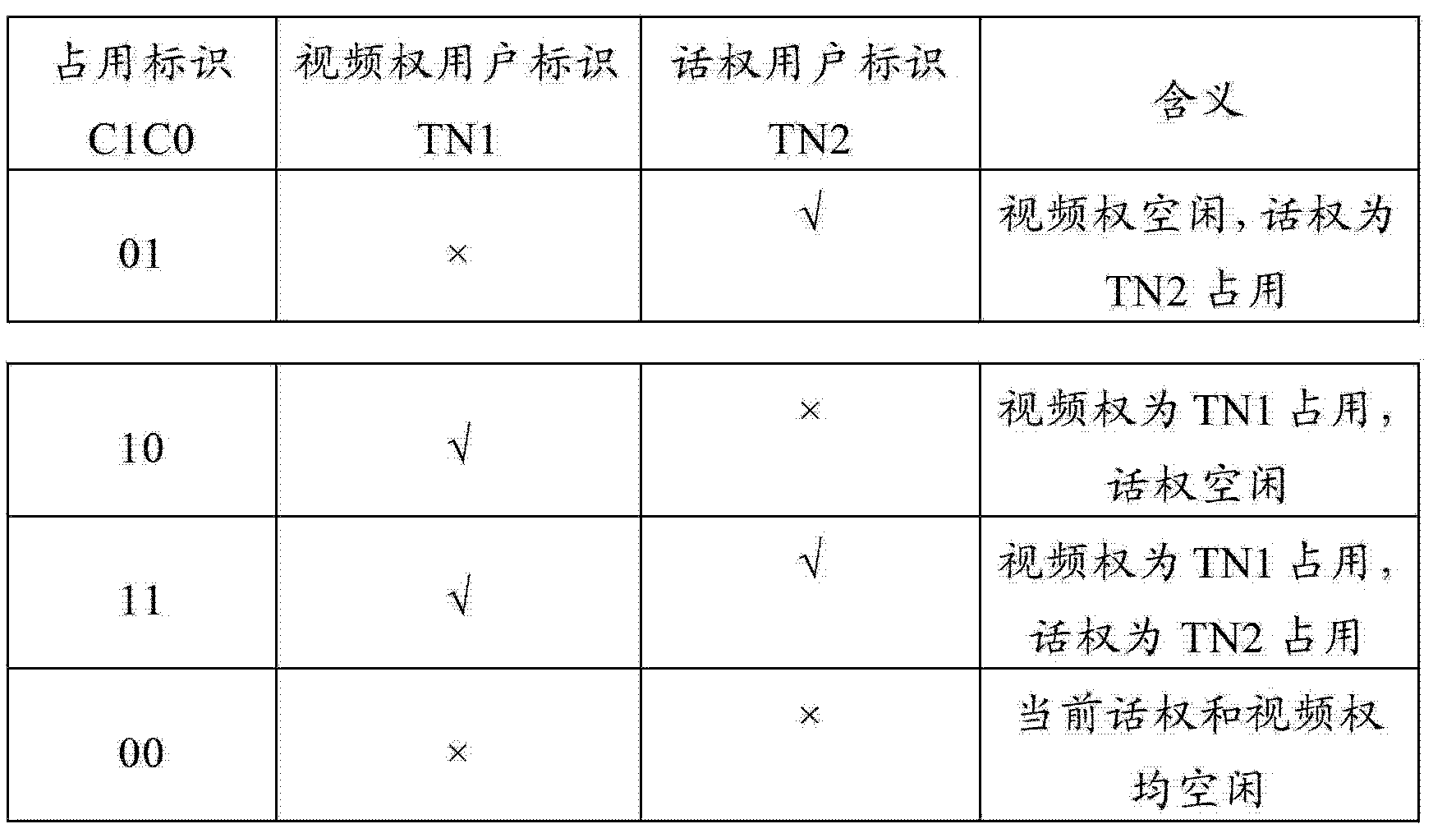 Figure CN104284301AD00062