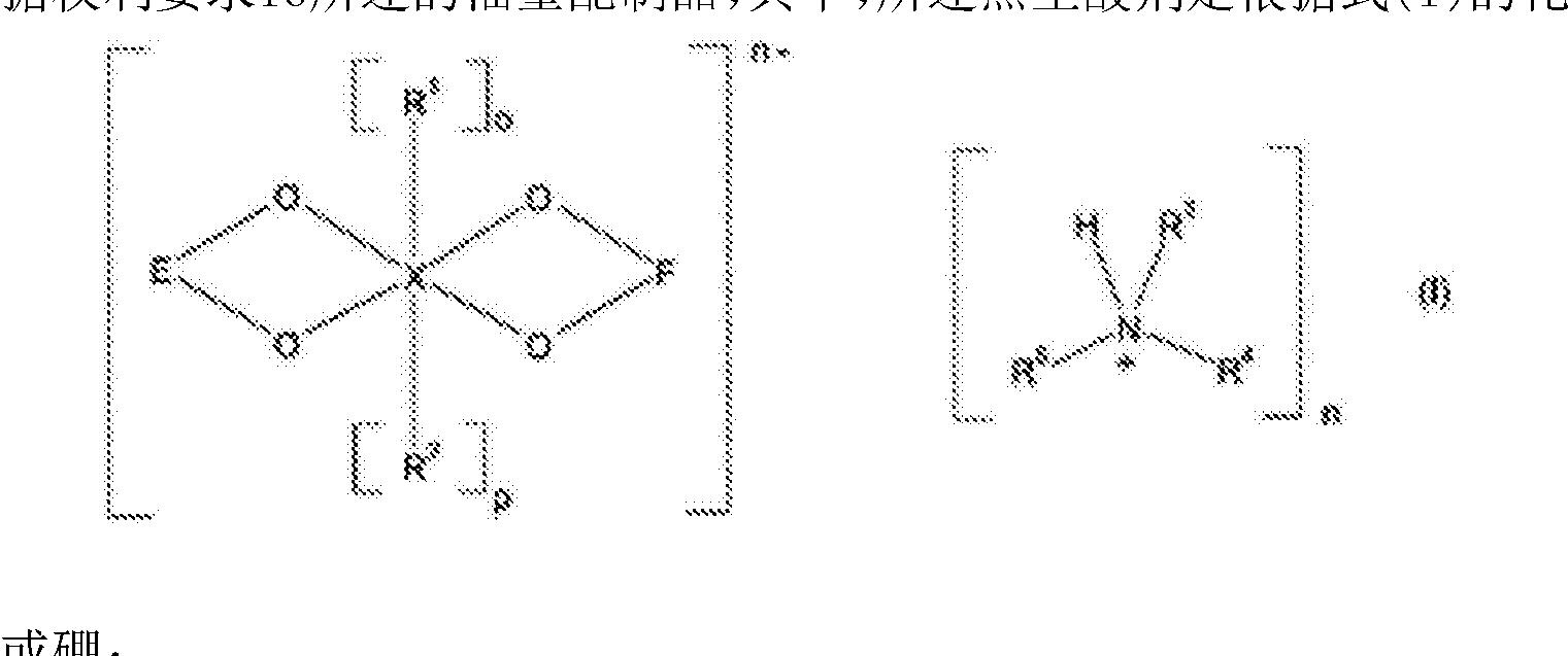 Figure CN103561962BC00061