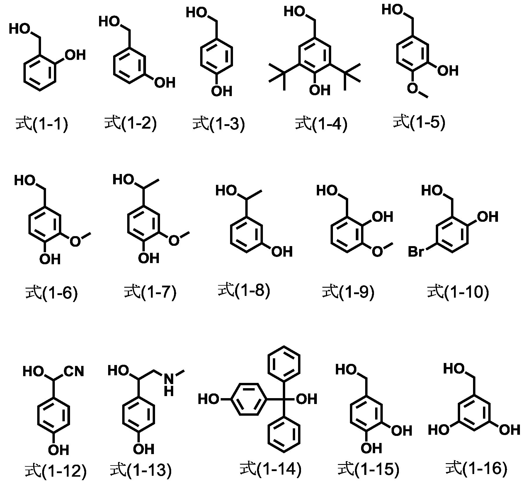 芳香烃芳香族化合物_WO2016021594A1 - 芳香族メチロール化合物が反応したノボラック樹脂 ...