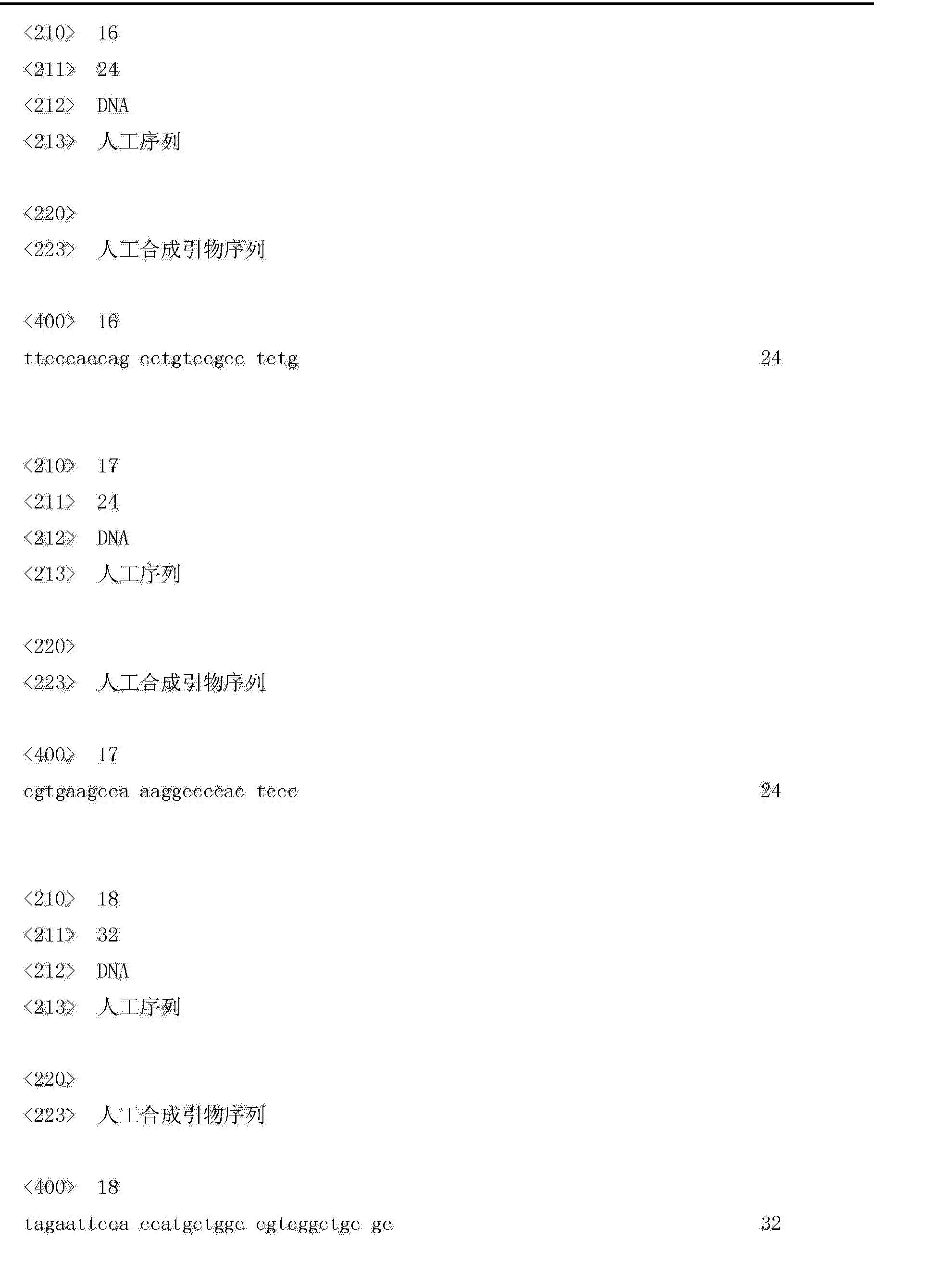 Figure CN102993304AD00891