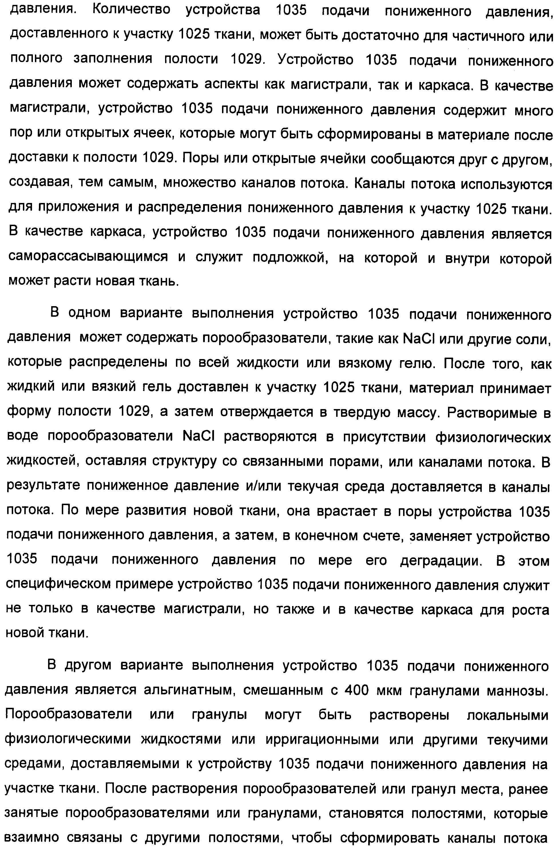 Figure 00000038