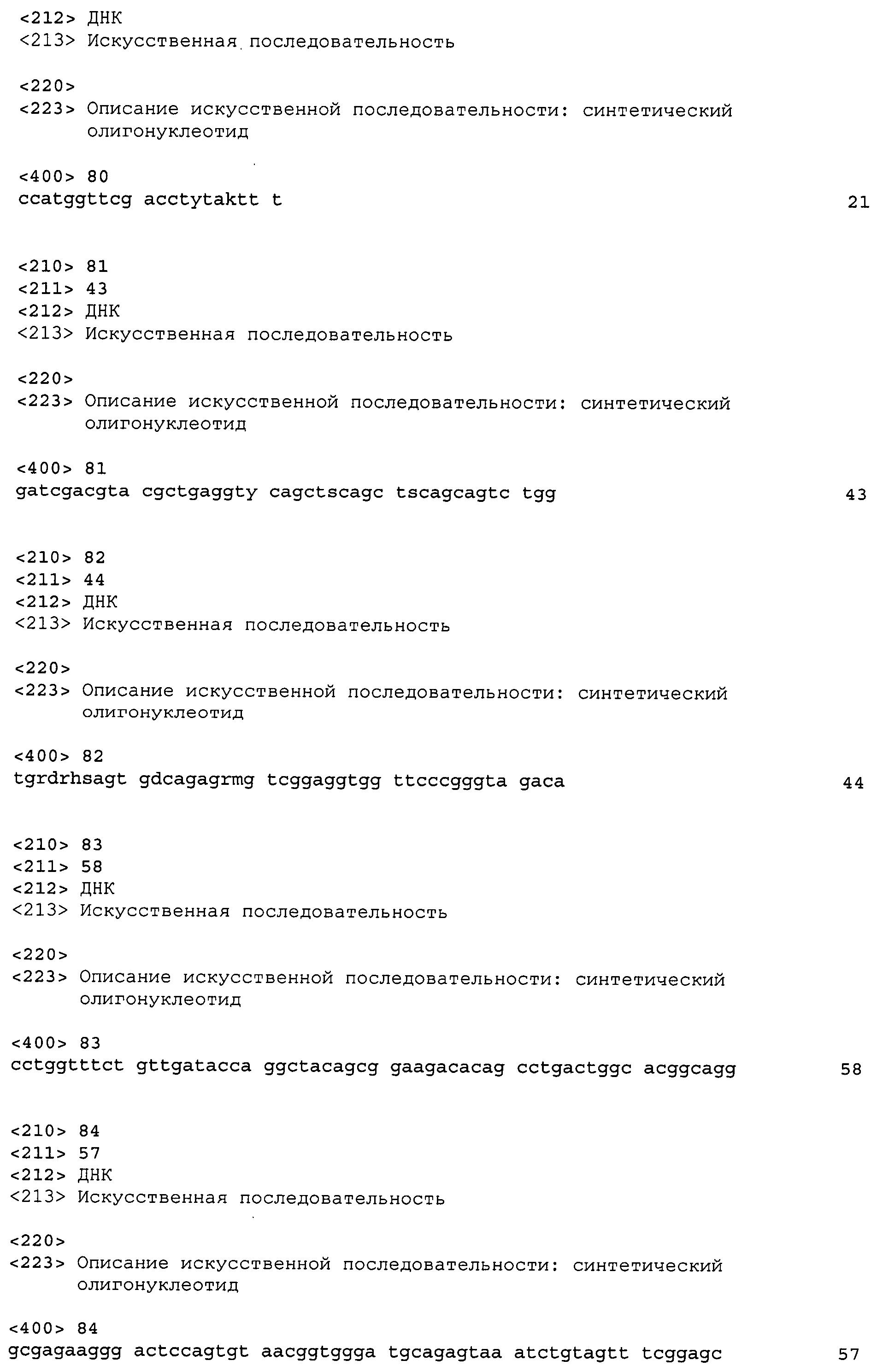 Figure 00000330