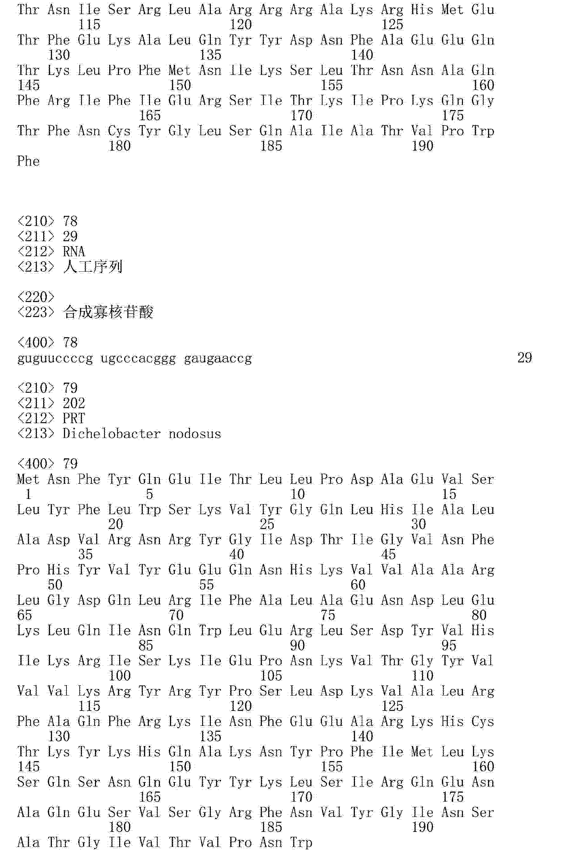 Figure CN103038338AD00721