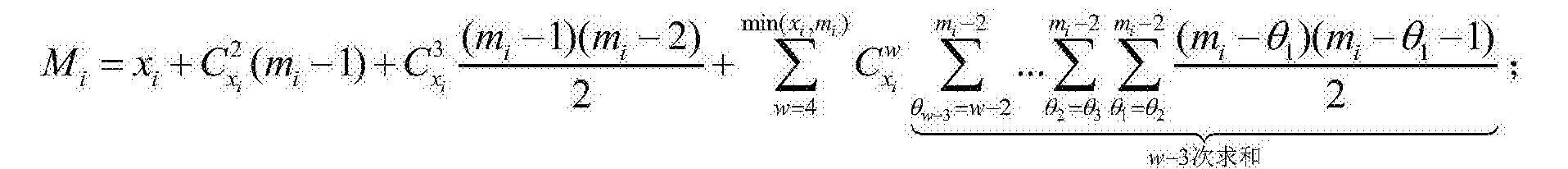 Figure CN105740084BC00021