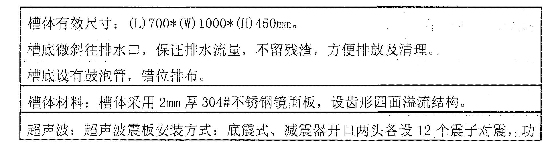 Figure CN204035120UD00102