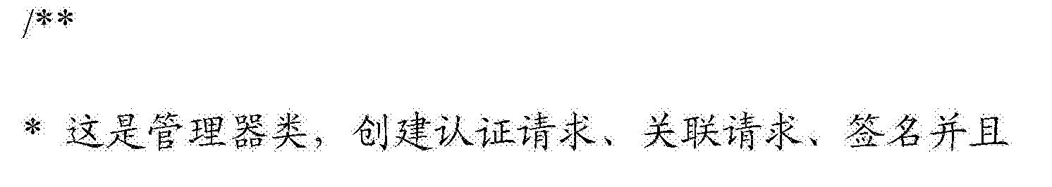Figure CN104255007BD00752