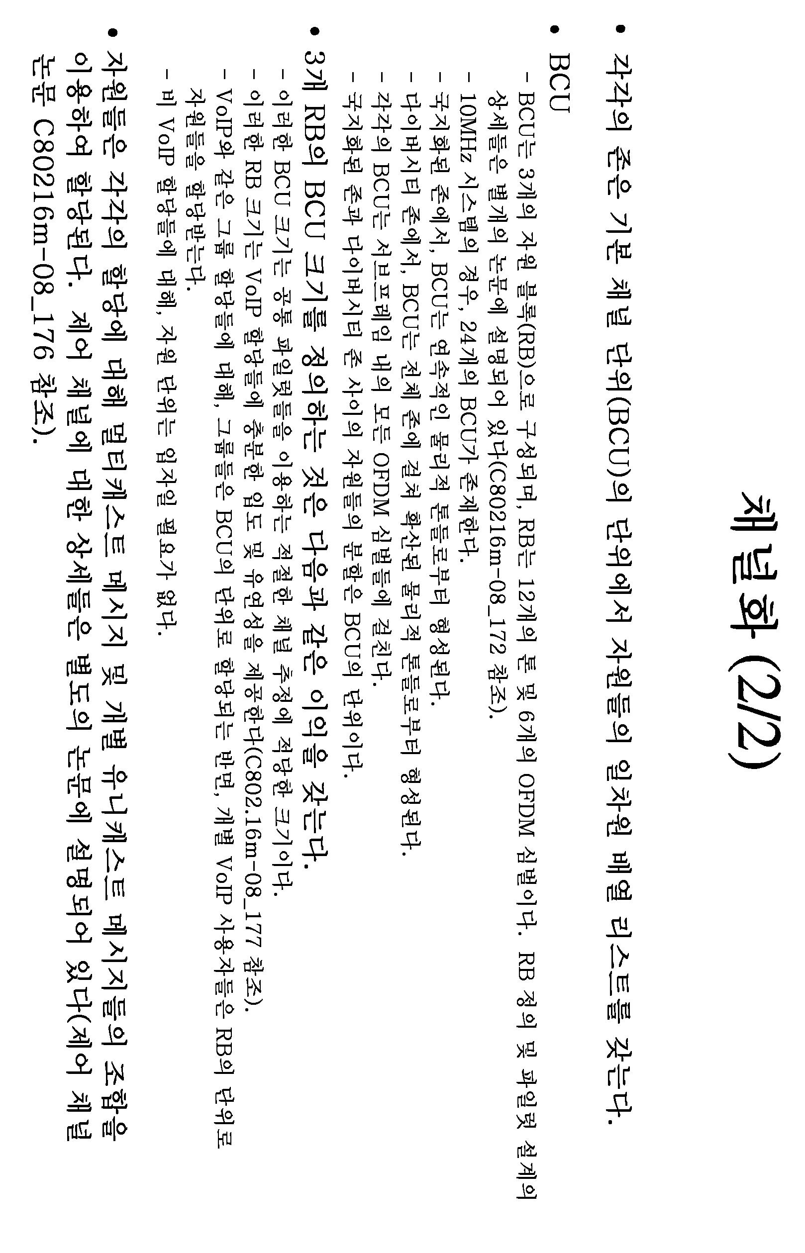 Figure 112014031700415-pat00052