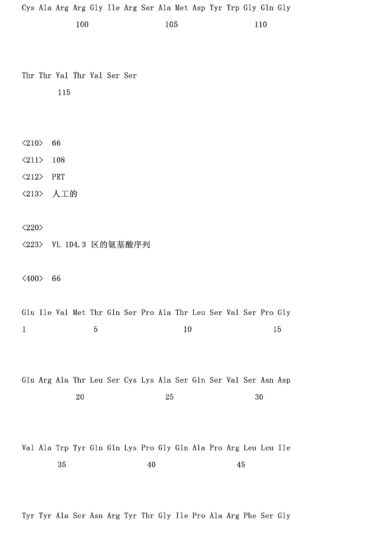 Figure CN103145837AD01771