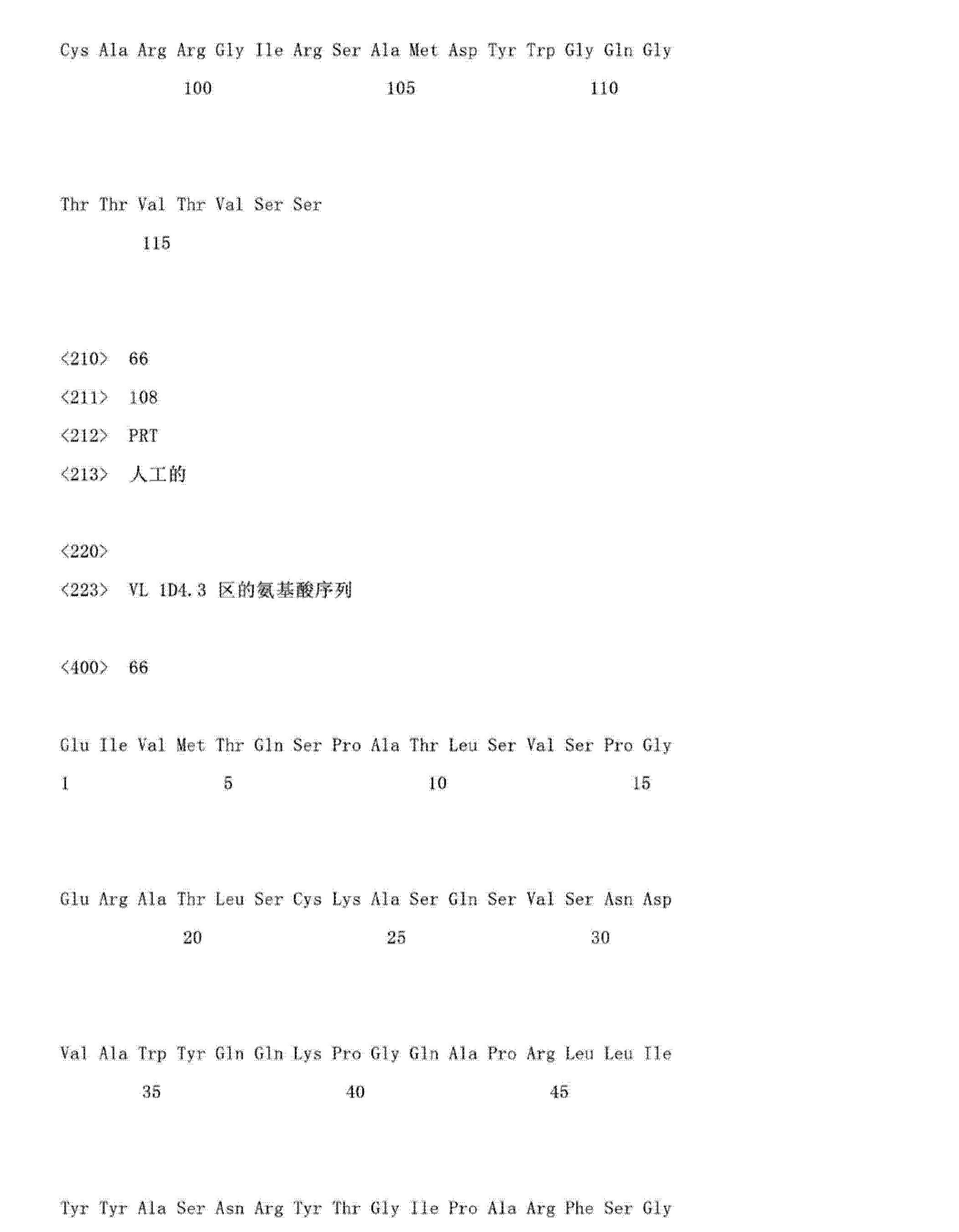 Figure CN103145838AD01771