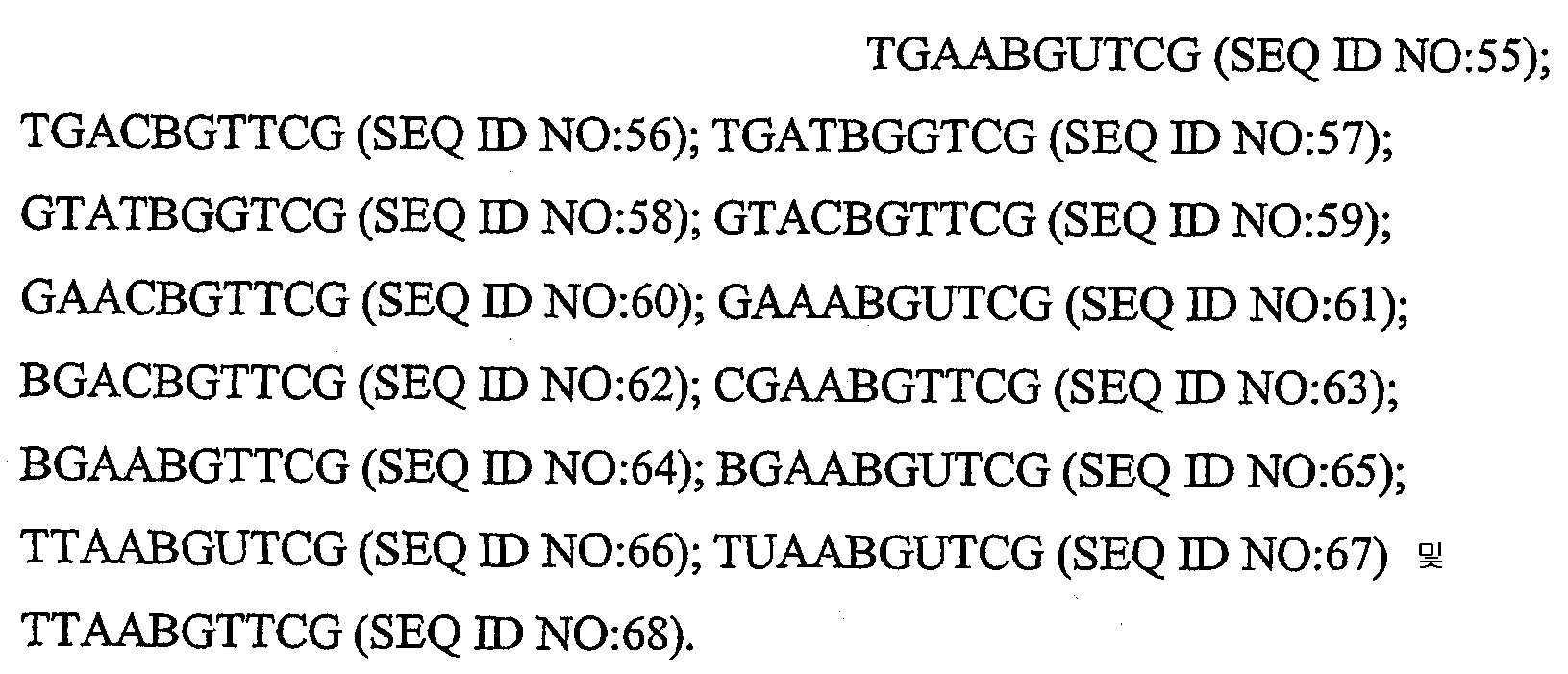 Figure 112003048979699-pct00013