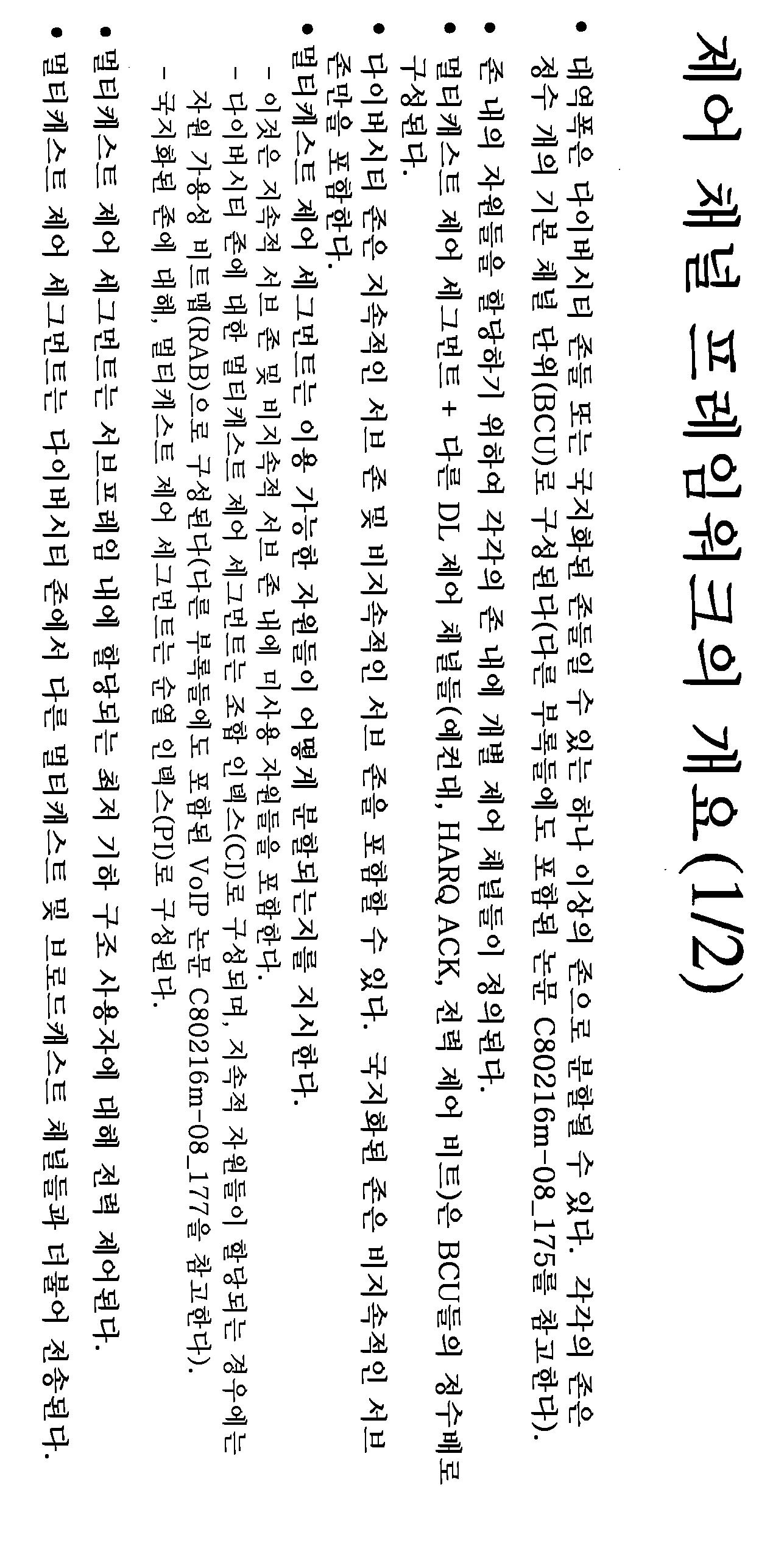 Figure 112014031700415-pat00028