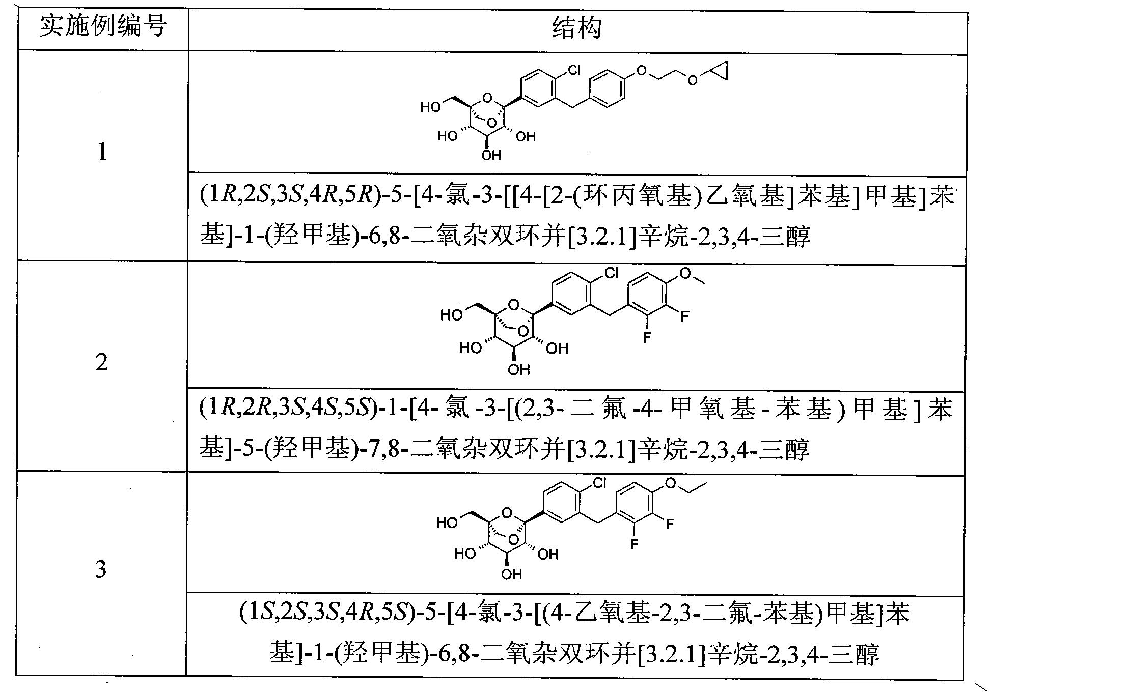 Figure CN102372722AD00101