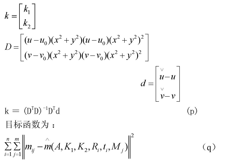 Figure CN102353340AC00042