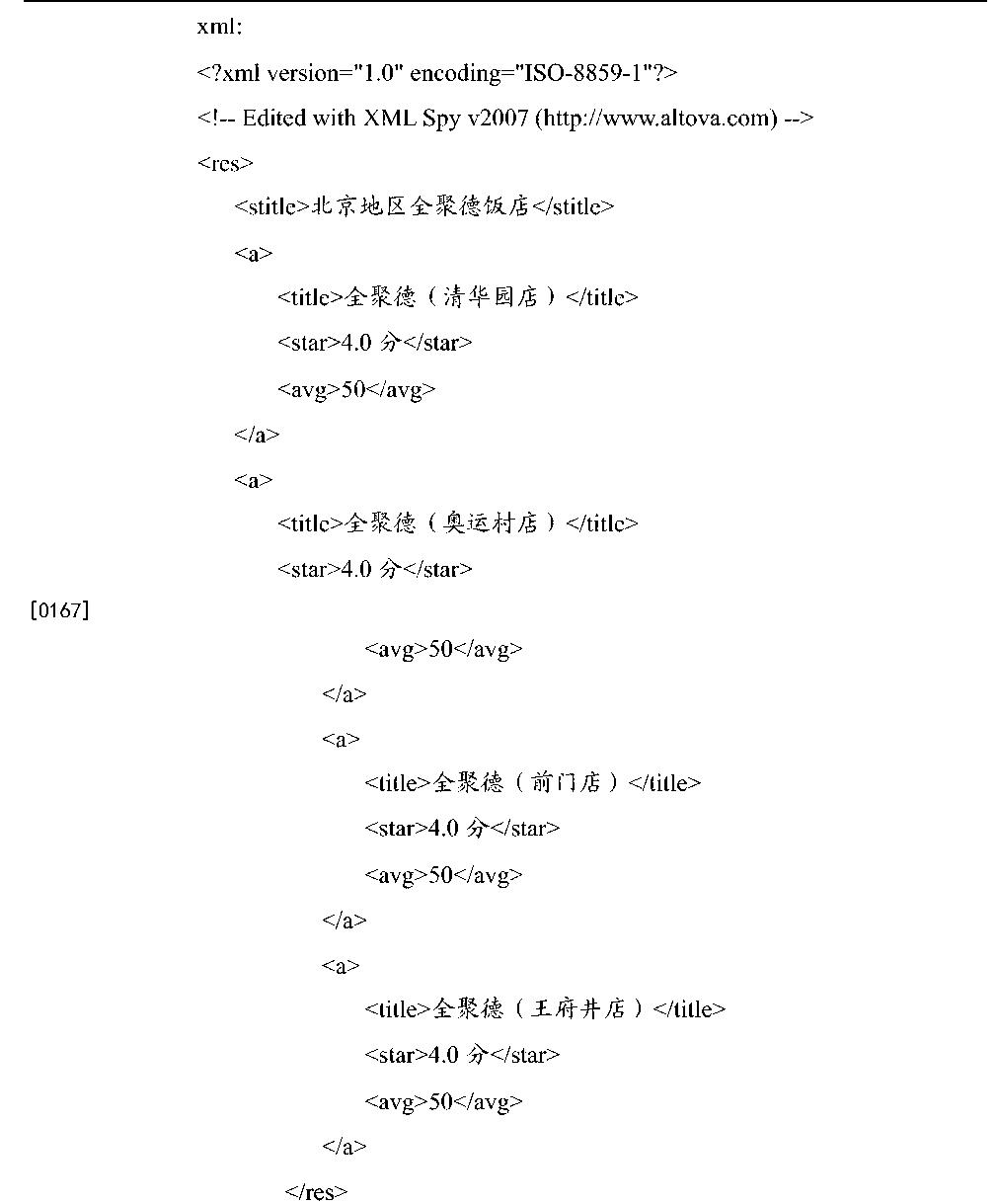 Figure CN104765791AD00151