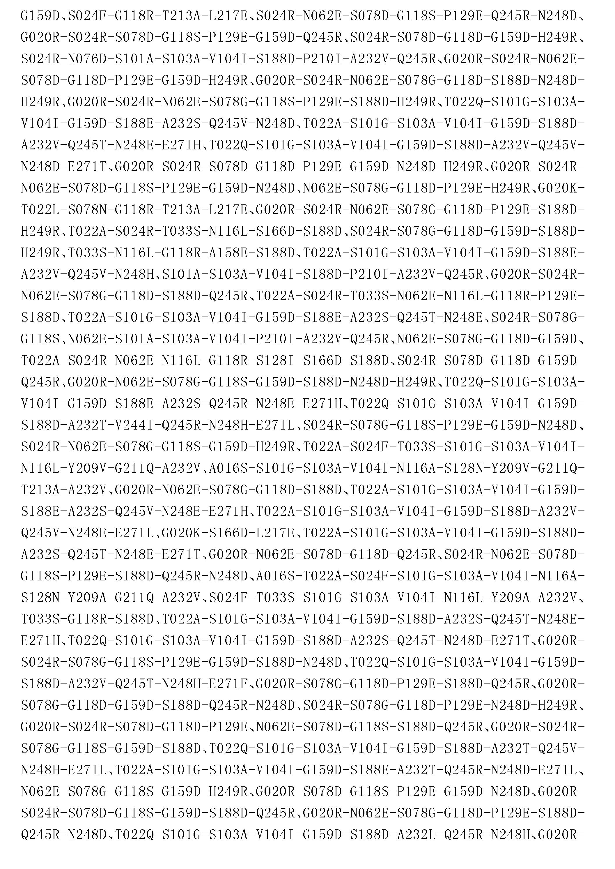 Figure CN103764823BD00431