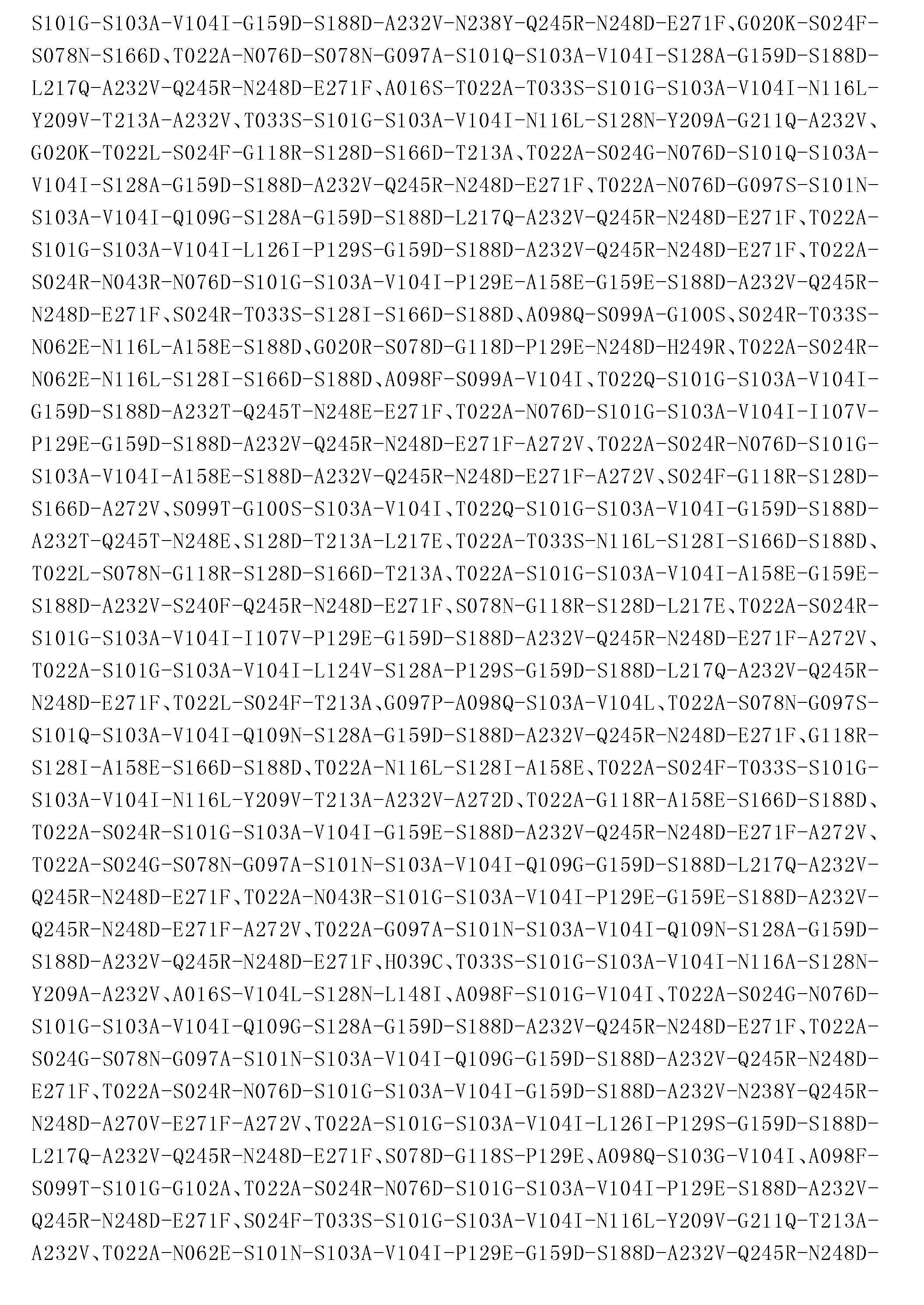 Figure CN103764823BD00811