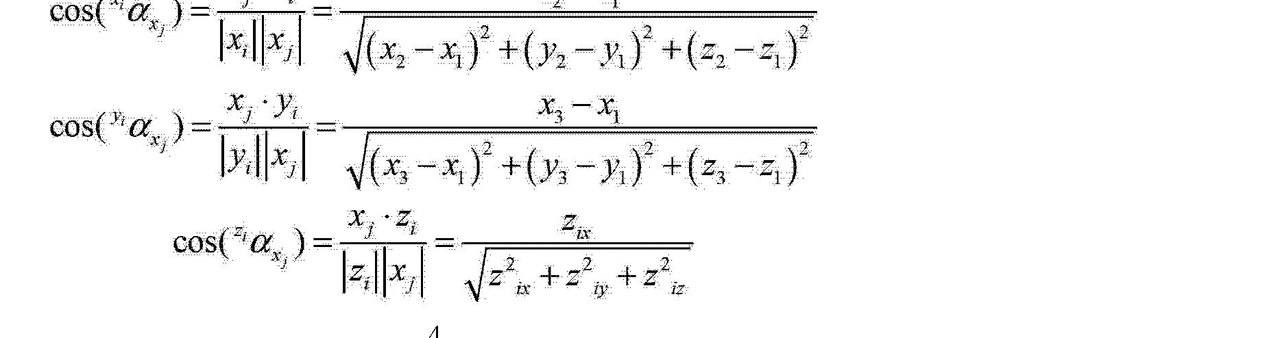 Figure CN104165584AC00045
