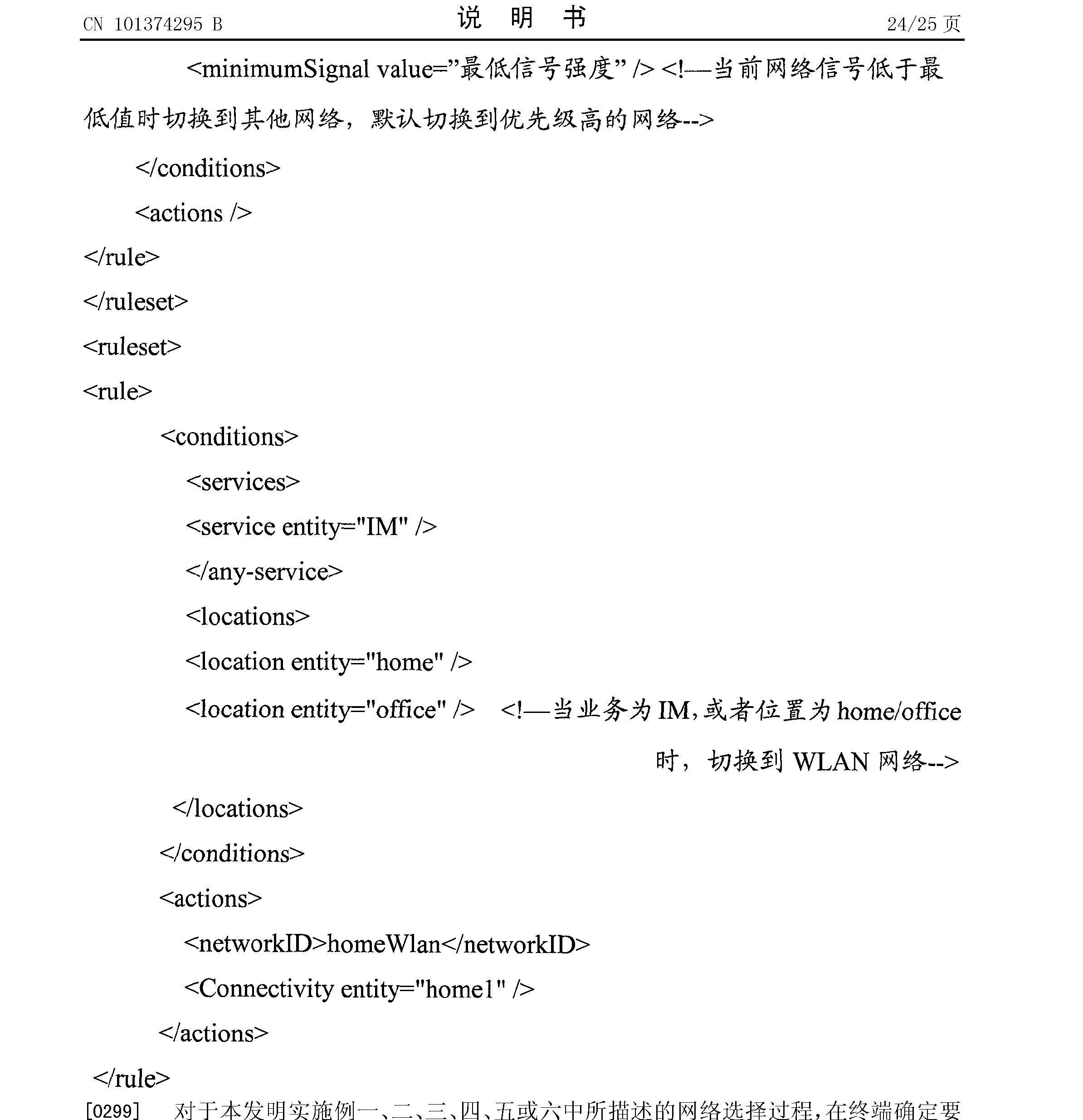 Figure CN101374295BD00281