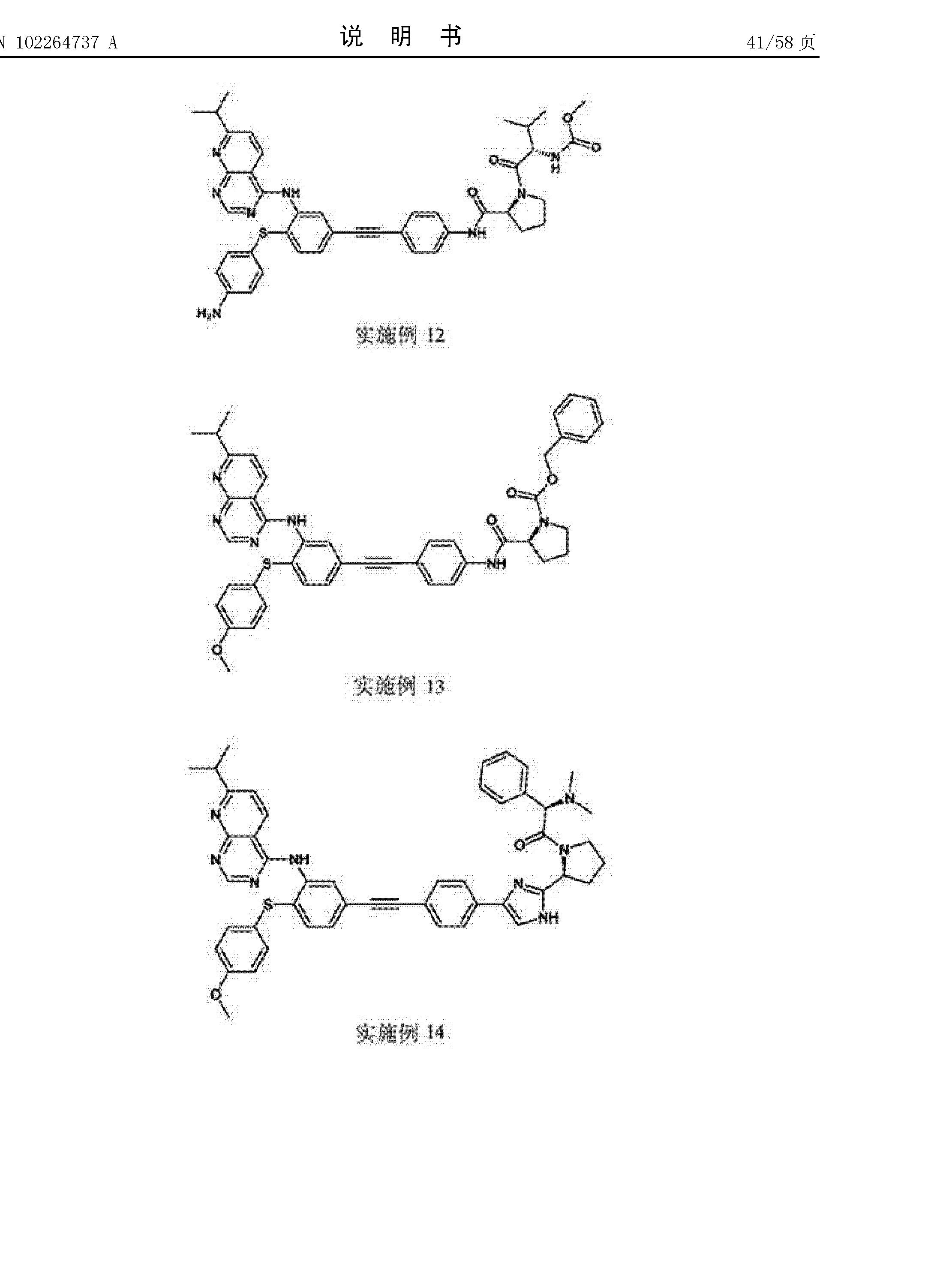 Figure CN102264737AD00471