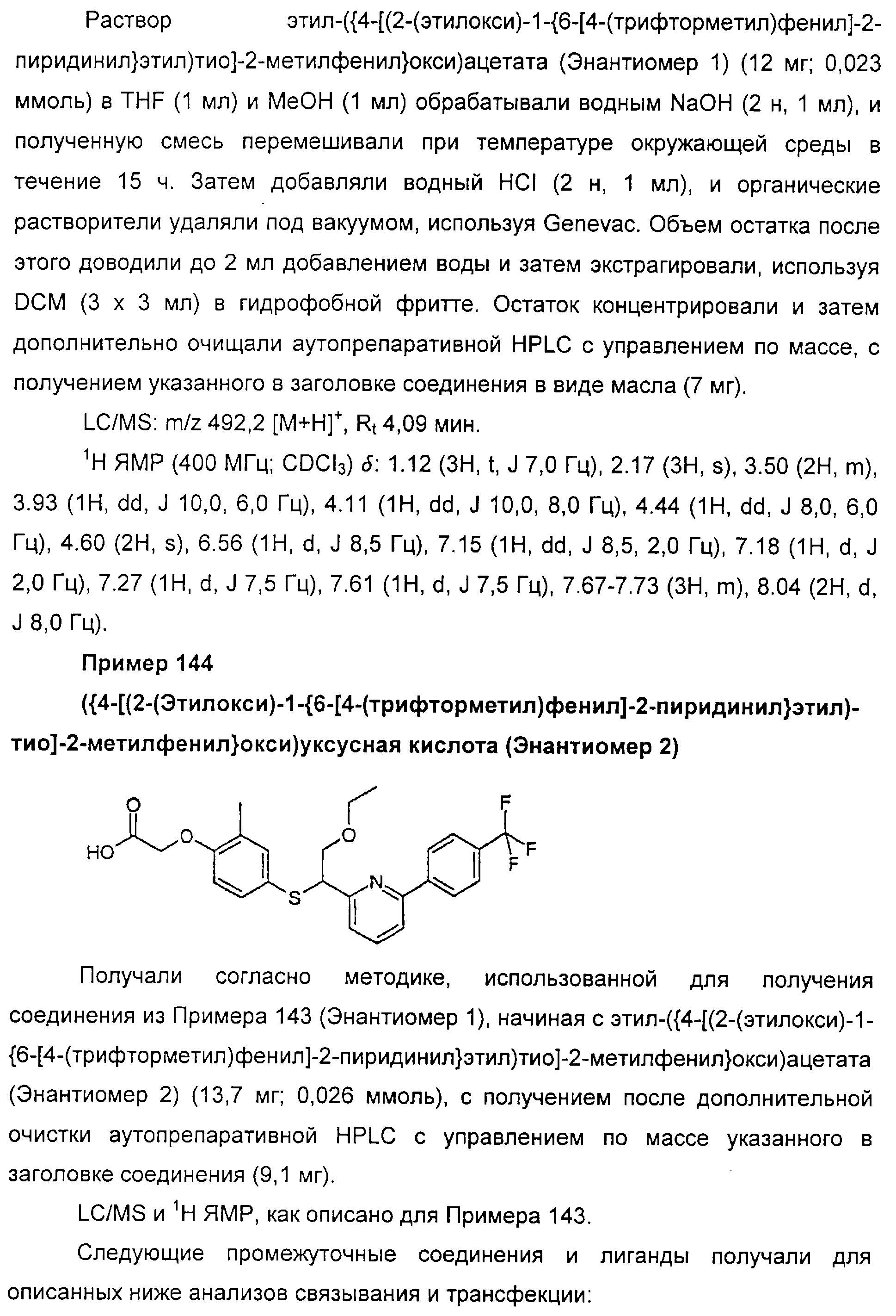 Figure 00000171