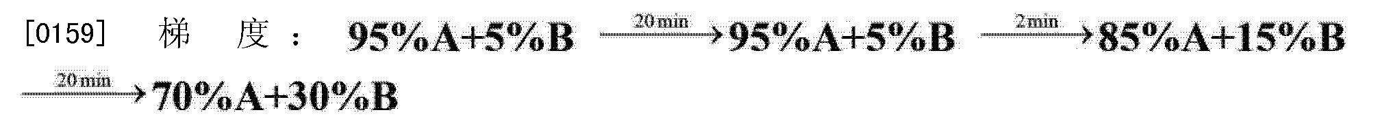 Figure CN102875663BD00102