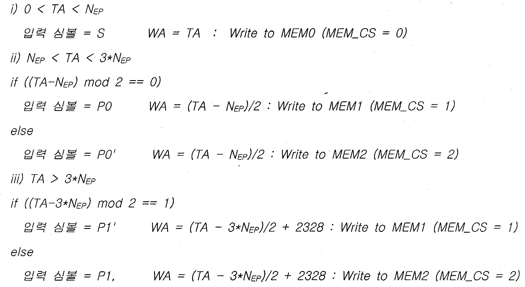 Figure 112004015436984-pat00015