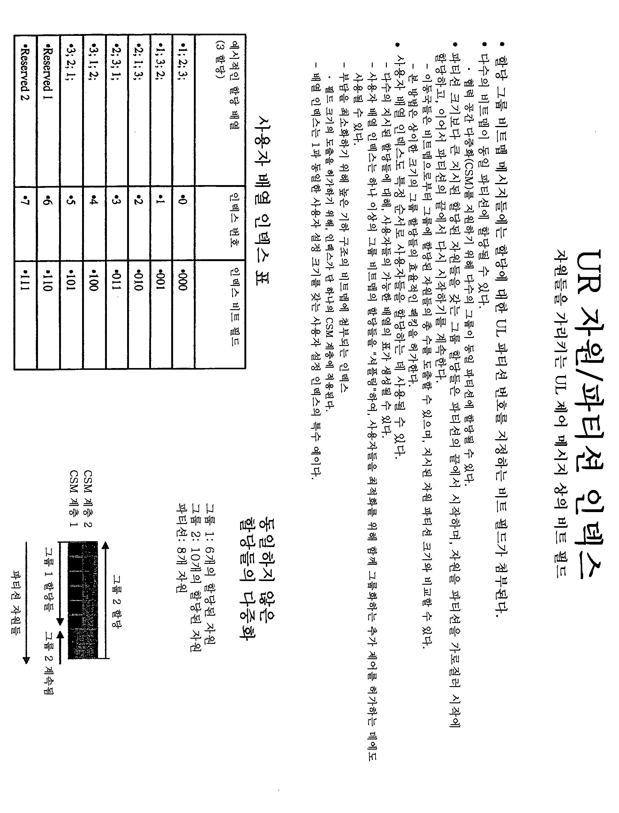 Figure 112014031700415-pat00071