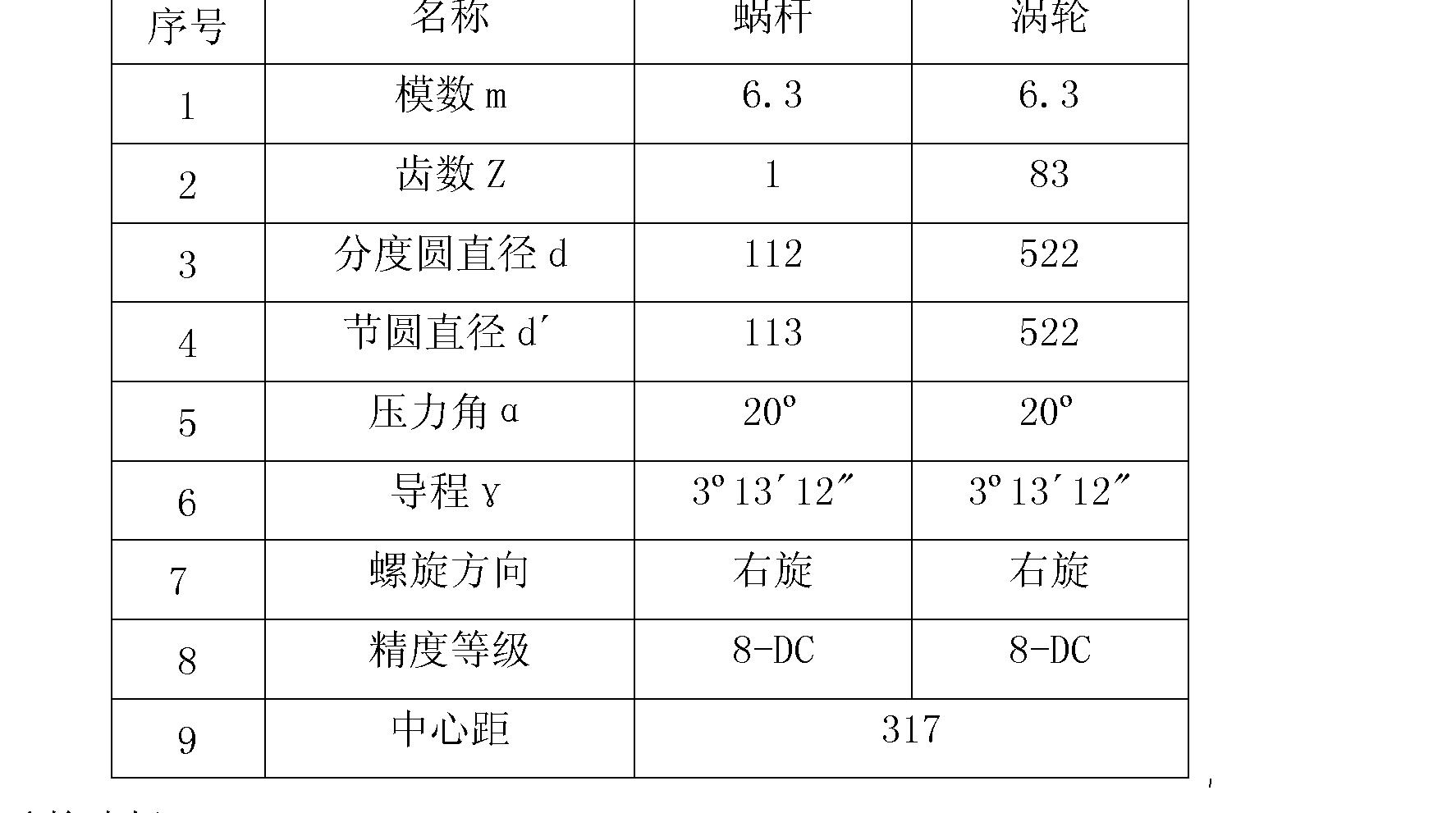 Figure CN102371500AD00072