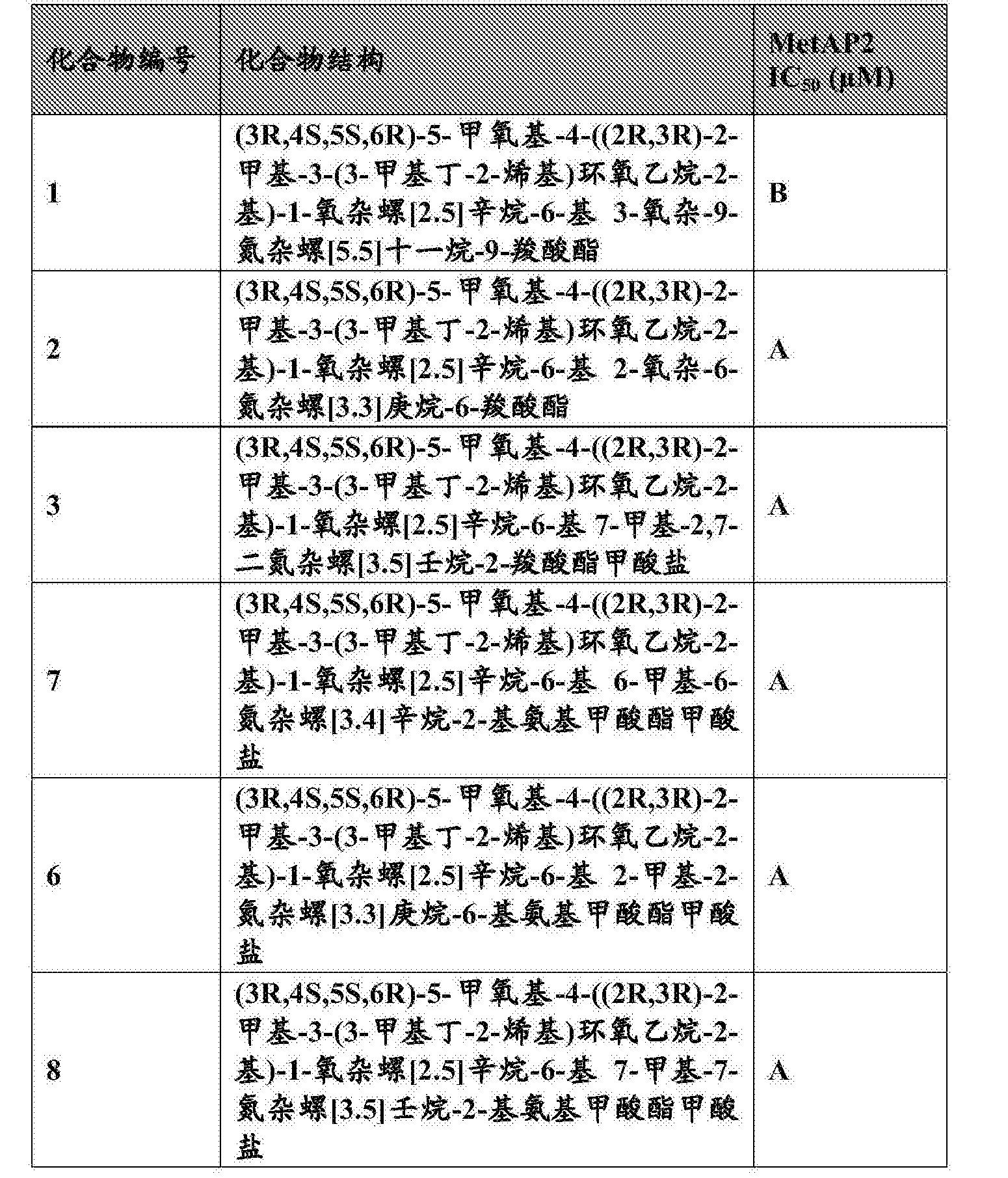 Figure CN106432255AD00391