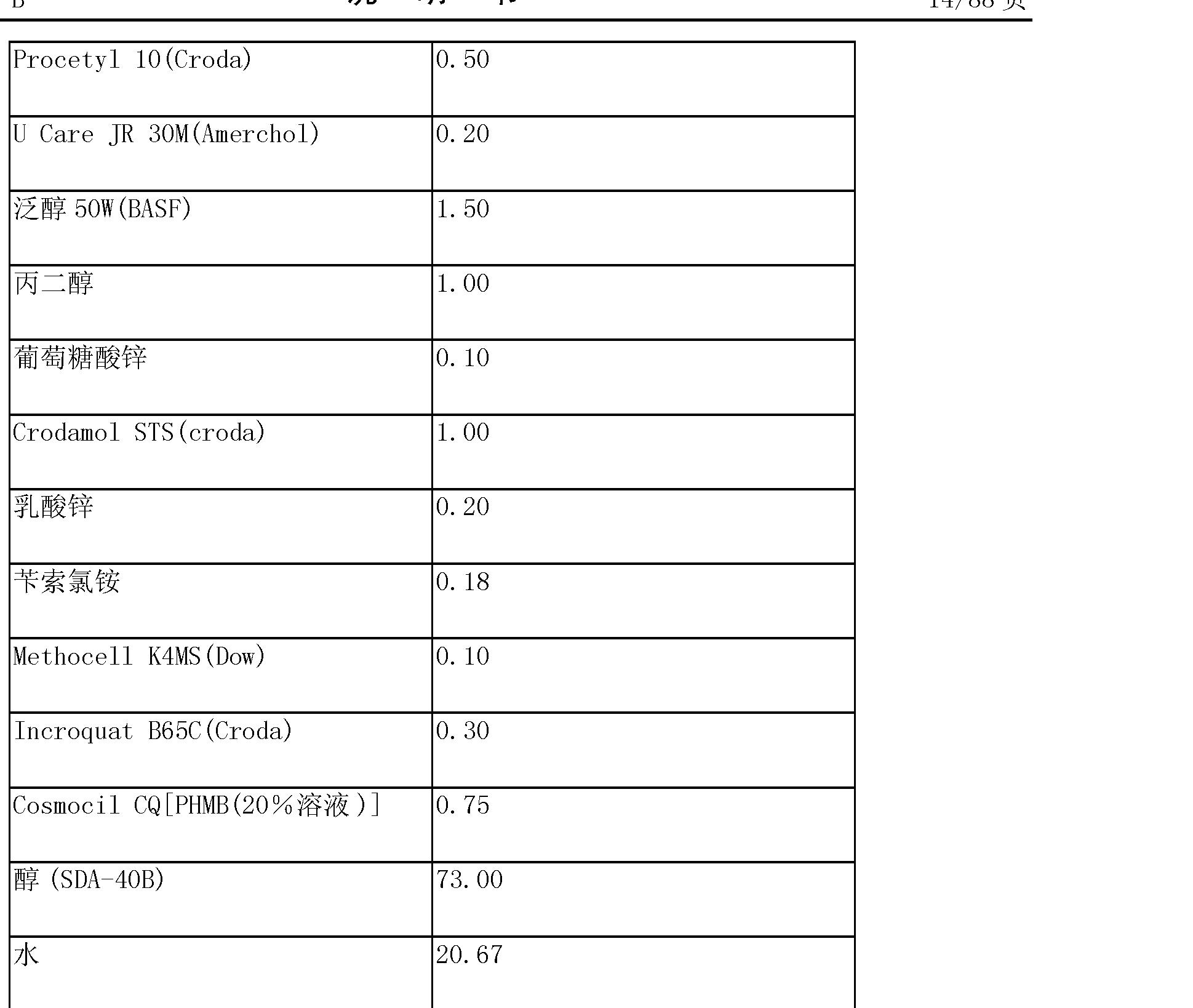 Figure CN101163455BD00191