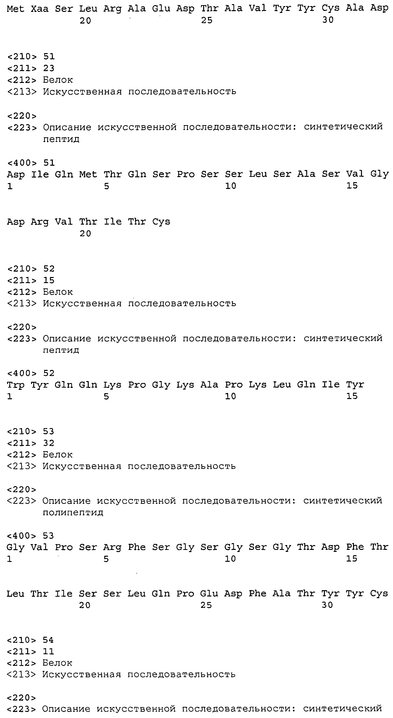 Figure 00000320