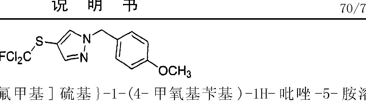 Figure CN101544606BD00721