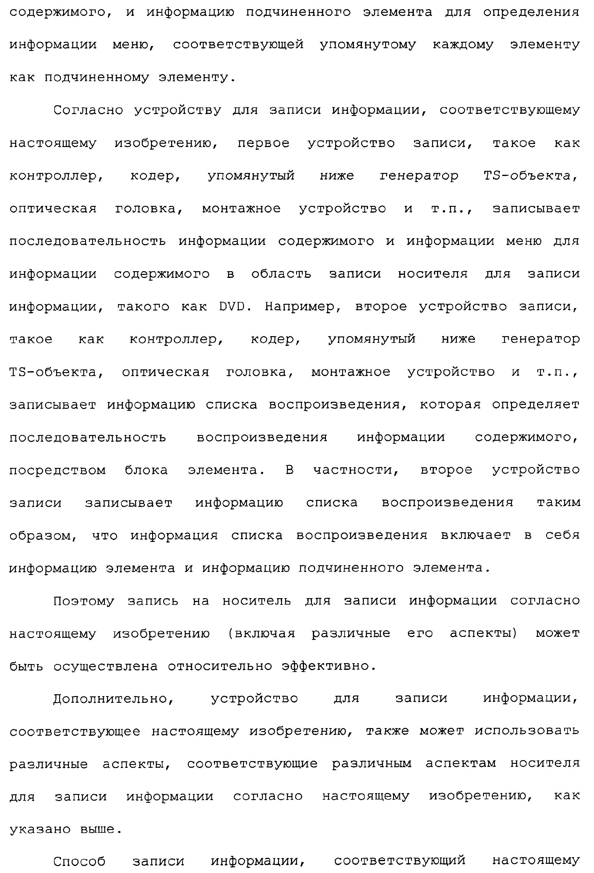 Figure 00000012
