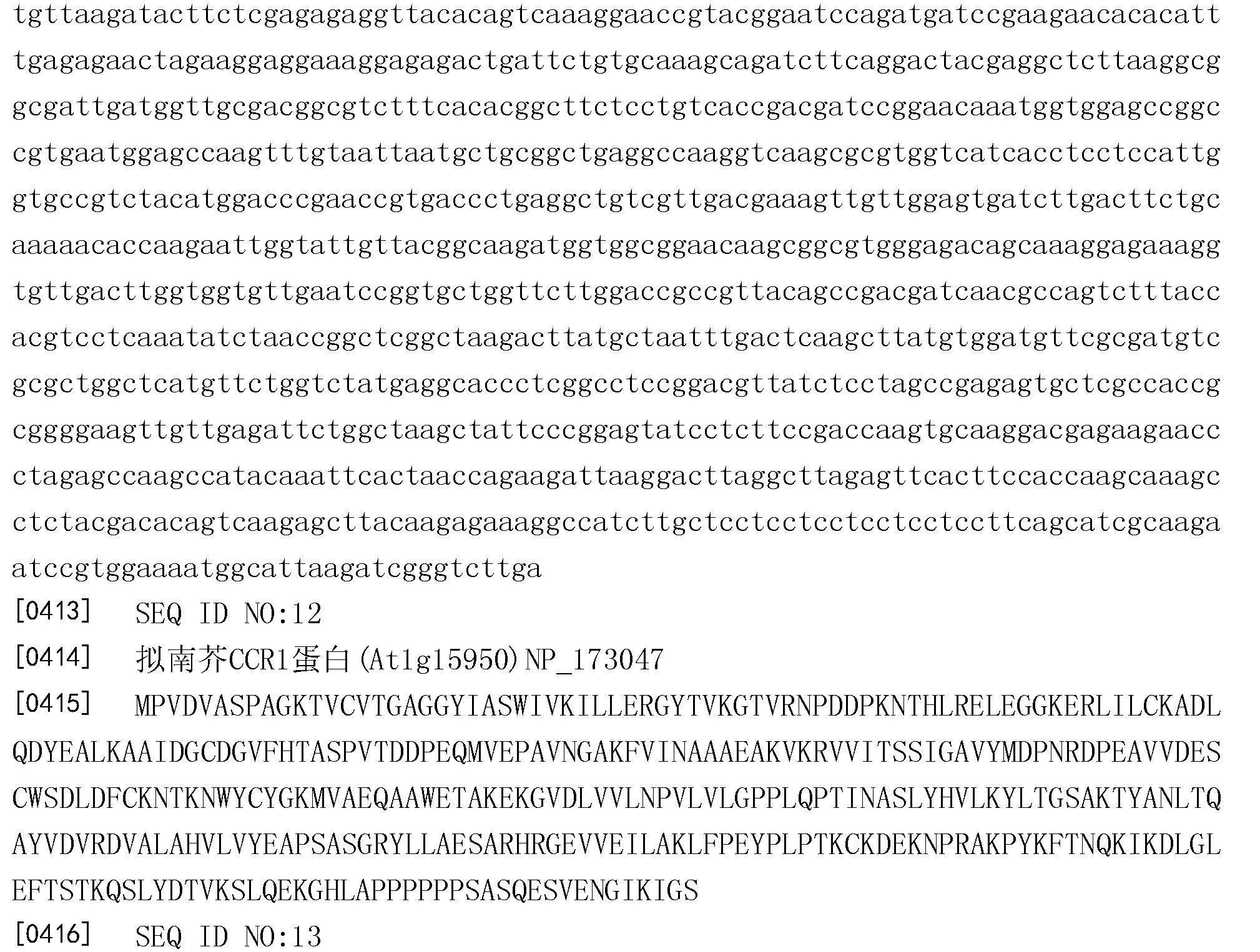 Figure CN103403016BD00571