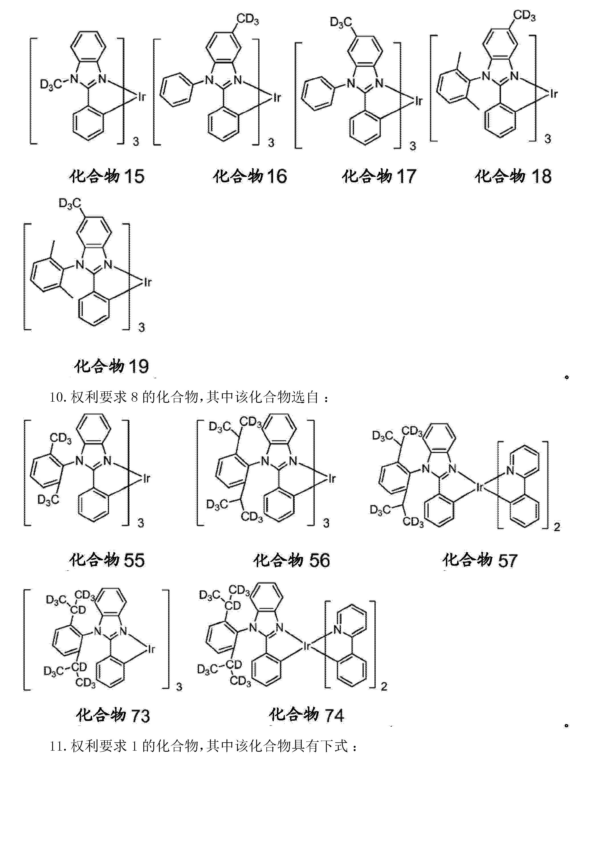 Figure CN102459505BC00181