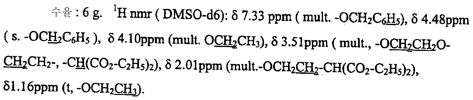 Figure 112004019249700-pct00015