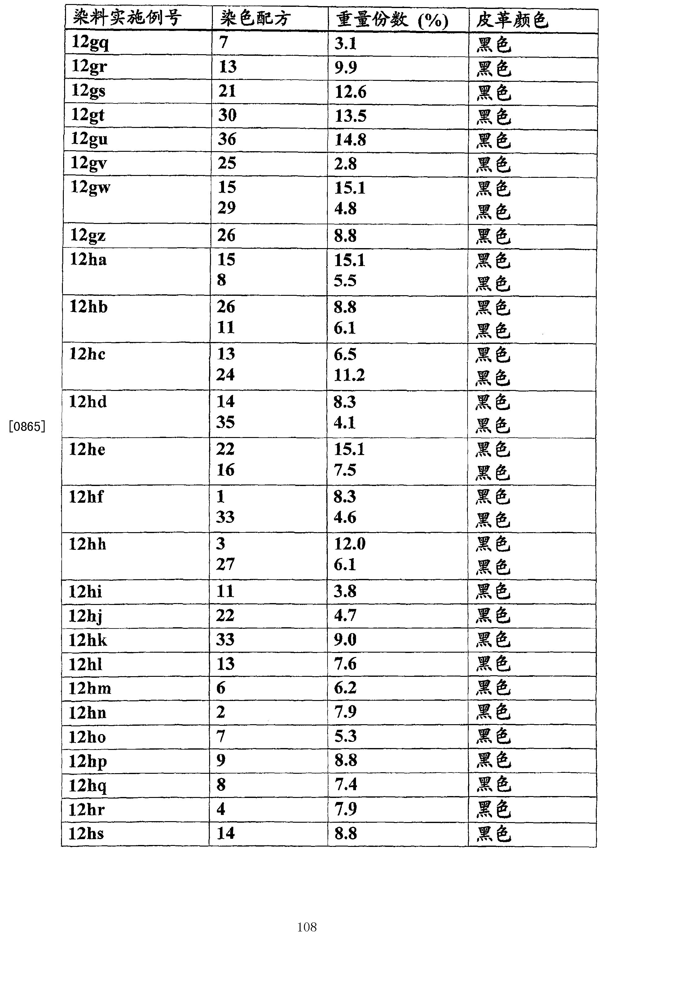 Figure CN101891967BD01081