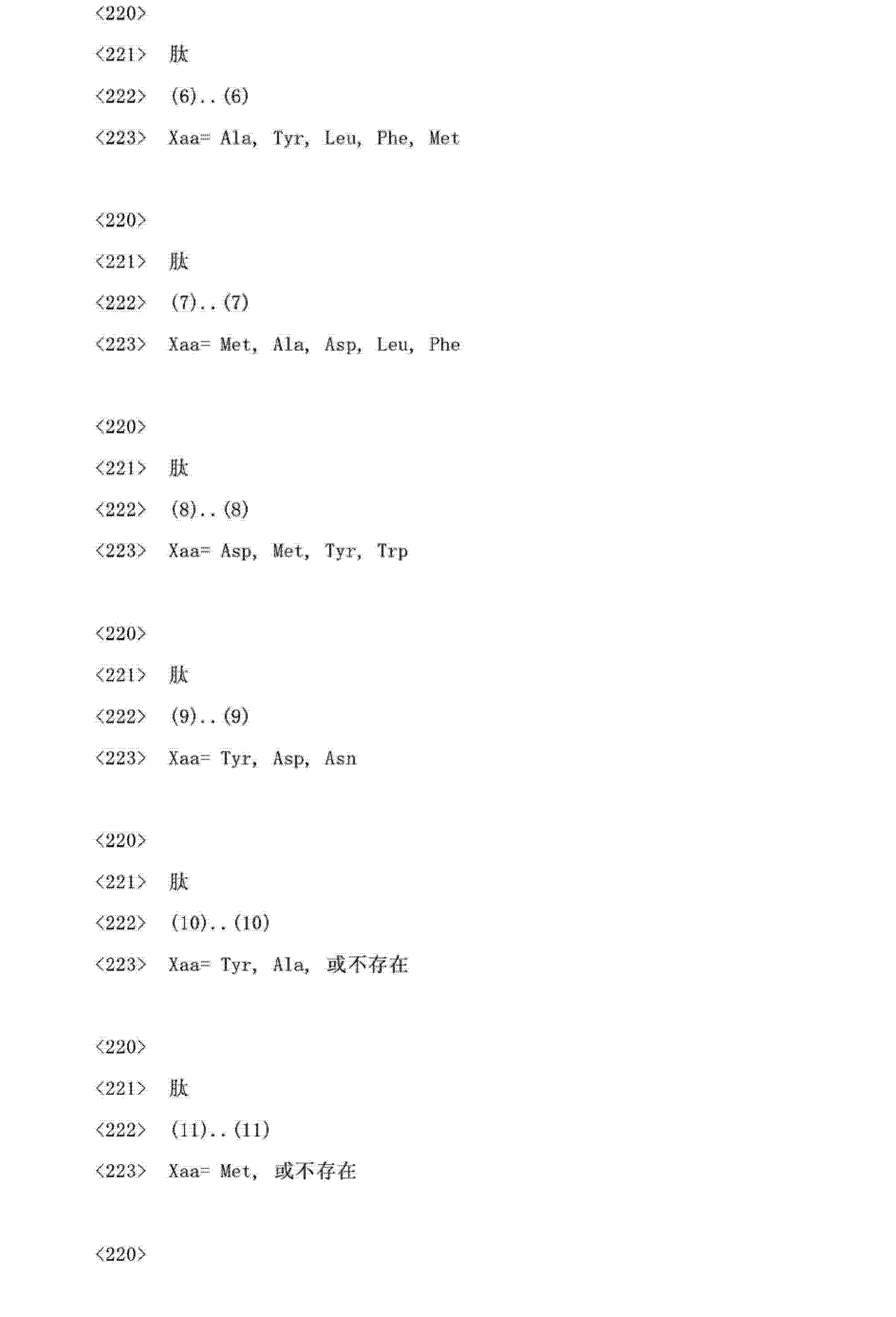 Figure CN103145838AD01631