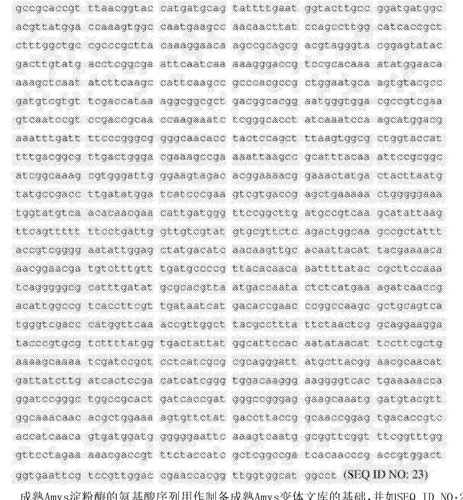 Figure CN105483099AD00631