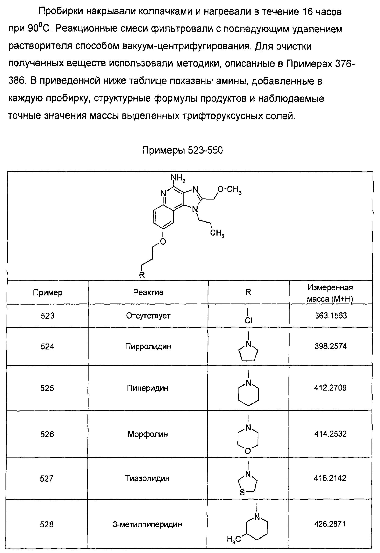 Figure 00000314
