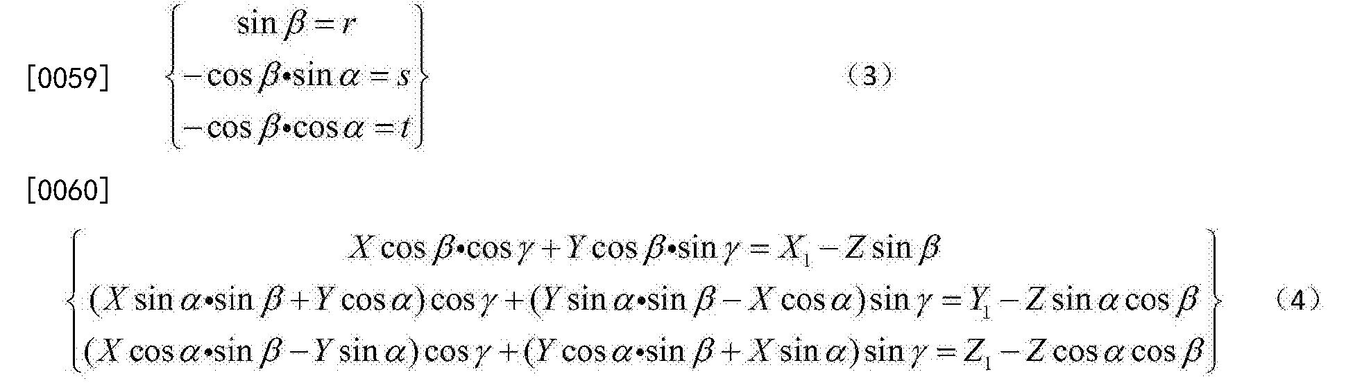 Figure CN104111095BD00102